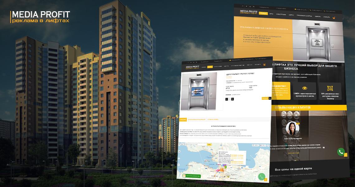 Корпоративный сайт для рекламного агентства ООО